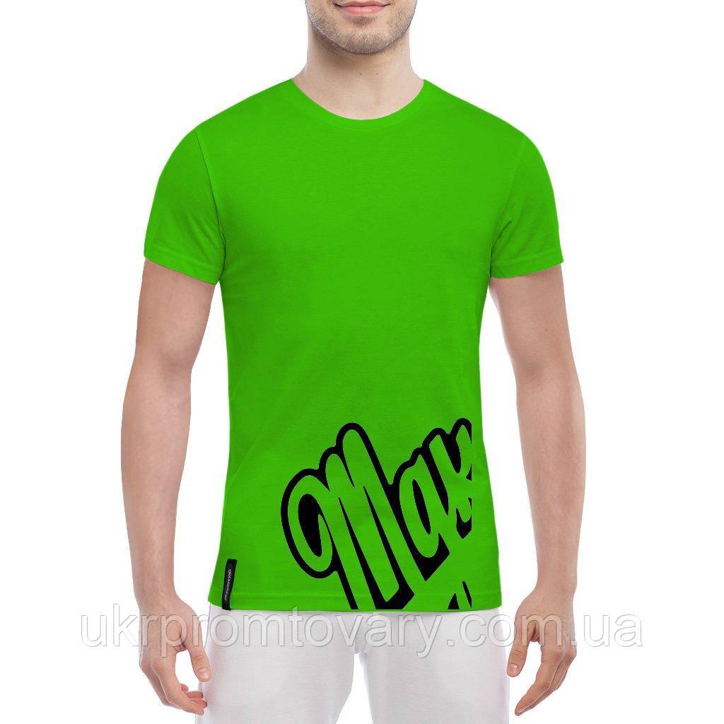 Мужская футболка - МДК, отличный подарок купить со скидкой, недорого