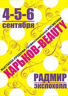 """Выставка """"Харьков-Beauty"""" 2014"""