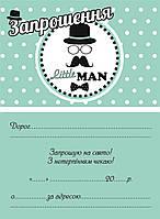 """Запрошення """"Little Man"""" (укр.10шт/уп.)"""