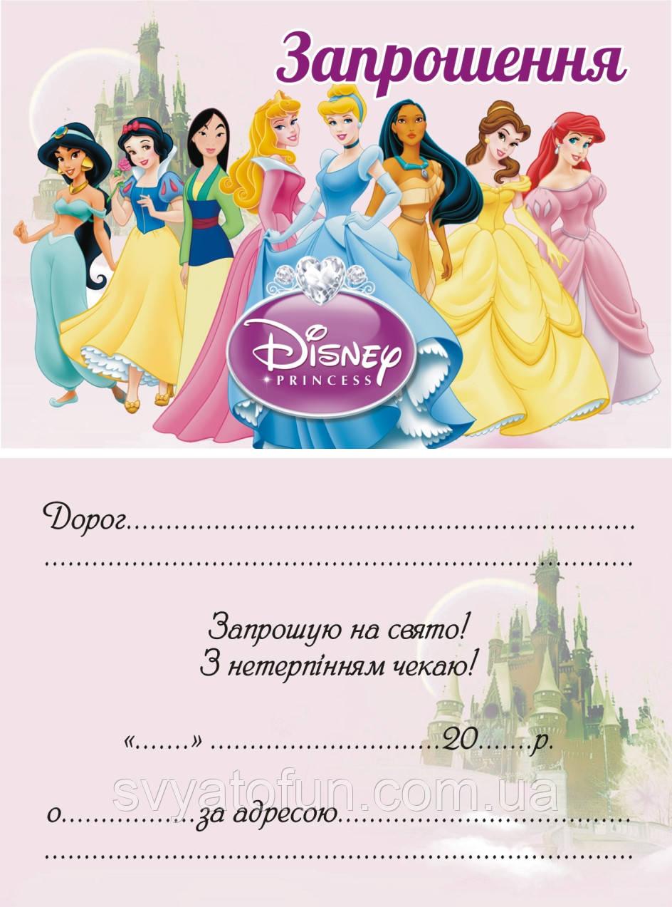 """Запрошення """"Принцеси Дісней"""" (укр.10шт/уп.)"""