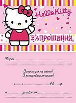 """Запрошення """"Hello Kitty"""" (укр.10шт/уп.)"""