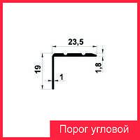 Угловой порог алюминиевый 23,5х19   для лесниц   Ольха 0.9 м