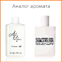 200. Концентрат 110 мл This Is Her Zadig & Voltaire