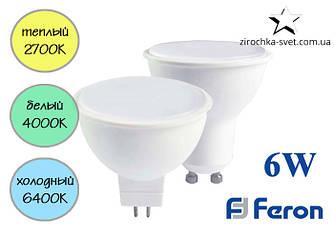 Светодиодная лампа MR16 GU5.3/GU10 6w Feron LB-716