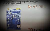 Пластиковая шарнирная насадка Venus Super Pro