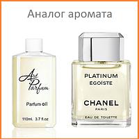 03. Концентрат 110 мл Egoiste Platinum от Chanel