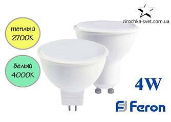 Светодиодная лампа MR16 GU5.3/GU10 4W Feron LB-240