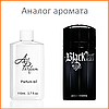 071. Концентрат 110 мл Black XS Pour Homme от Paco Rabanne