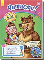 Вчимося з Марусею та Ведмедем : Читаємо! (у), 28*20см., ТМ Ранок, Україна