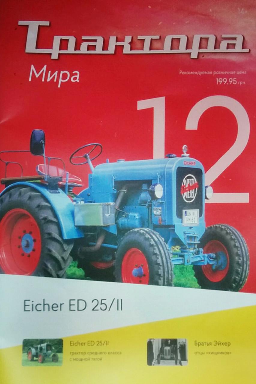 Трактора Мира №12 Eicher ED 25