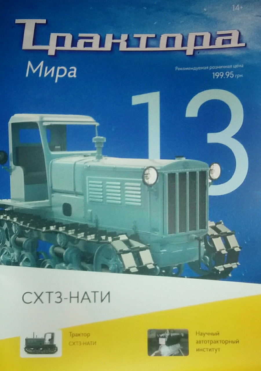 Трактора Мира №13 СХТЗ-НАТИ