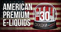 Скидки от 20 до 30% на американские (и не только) премиум-жидкости!