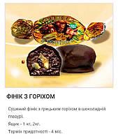 """Конфеты """"Финик с орехом в шоколаде"""", 1кг"""