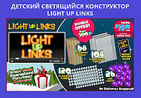 Детский светящийся конструктор Light Up Links!Опт