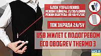 """Жилет с подогревом """"Eco-obogrev THERMO-3"""" с таймером, съемные нагревательные элементы."""