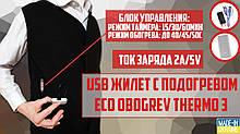 """Жилет з підігрівом """"Eco-obogrev THERMO-3"""" з таймером, знімні нагрівальні елементи."""