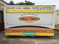 Киоск на колесах в Житомире