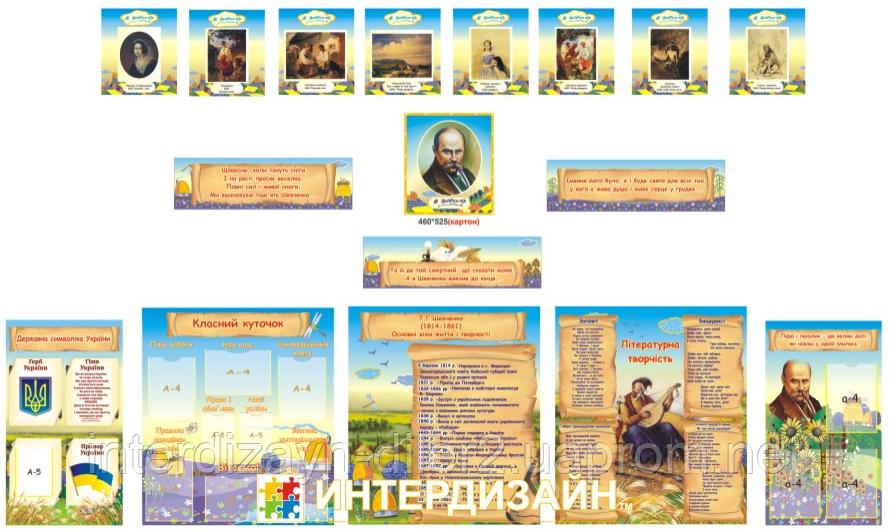 Стенды на тему Т.Г.Шевченко в кабинет украинской литературы (эконом)