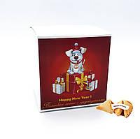 Печенье с предсказаниями с Новым Годом и Рождеством Собачка с подарками