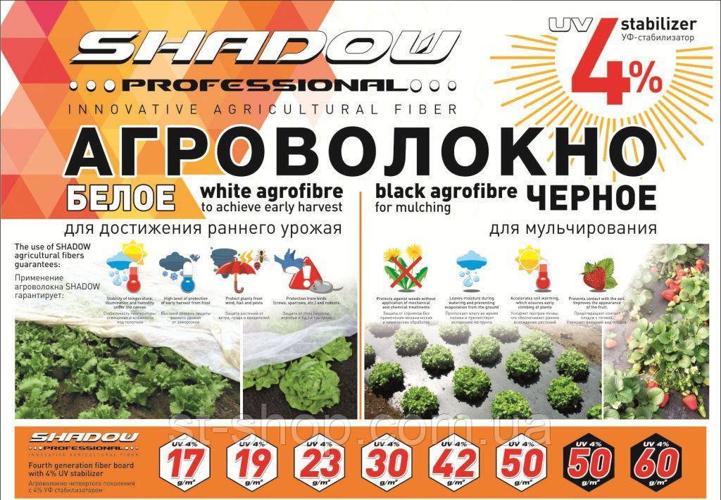 """Агроволокно пакетированное """"SHADOW"""" плотностью 50г/м2 (1,6*10м белое)"""