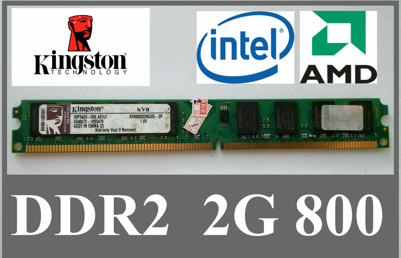 Оперативная память (б/у) Kingston  DDR2 2G 800MHz PC2-6400 Intel,AMD (универсальные) ОЗУ 2Гб ддр2