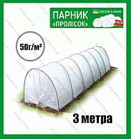 ПАРНИК мини теплица 3м (плотностью 50 г/м2), фото 1