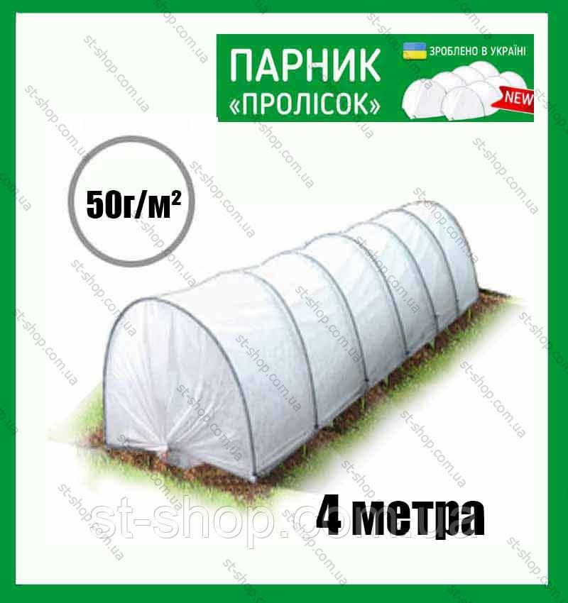 ПАРНИК мини теплица 4м (плотностью 50 г/м2)
