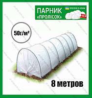 ПАРНИК мини теплица 8м (плотностью 50 г/м2), фото 1