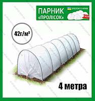 ПАРНИК мини теплица 4м (плотностью 42 г/м2), фото 1