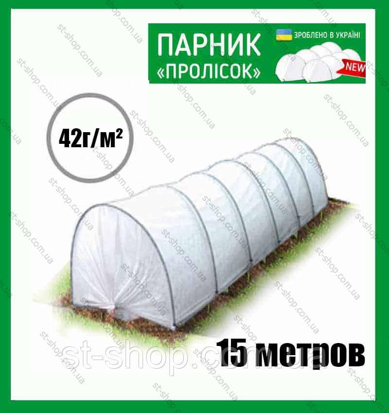 ПАРНИК мини теплица 15м (плотностью 42 г/м2)