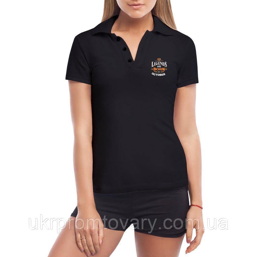 Женская футболка Поло - Legends are born in October, отличный подарок купить со скидкой, недорого