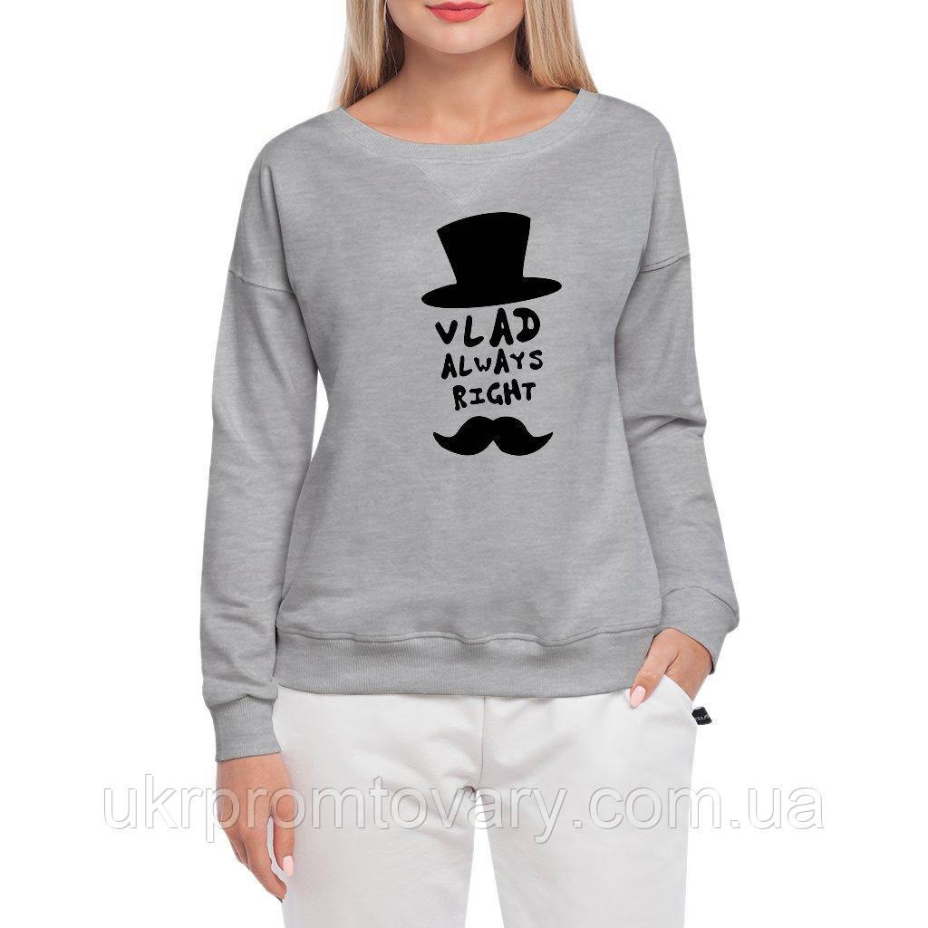 Свитшот женский - Vlad Always Right, отличный подарок купить со скидкой, недорого