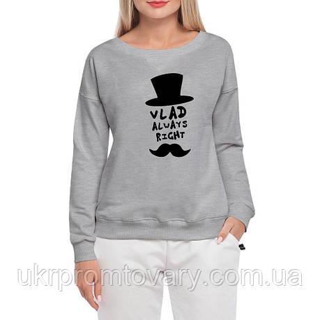 Свитшот женский - Vlad Always Right, отличный подарок купить со скидкой, недорого, фото 2