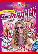 Энциклопедия для девочек Самая красивая!