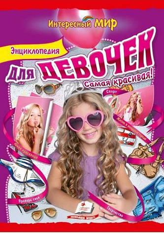 Энциклопедия для девочек Самая красивая!, фото 2