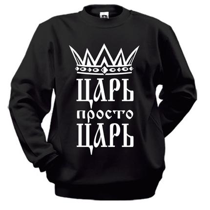 Cвитшот ЦАРЬ, ПРОСТО ЦАРЬ, фото 2