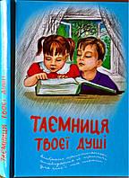 Тайна твоей души. Избранные христианские рассказы и притчи для семьи и школы.