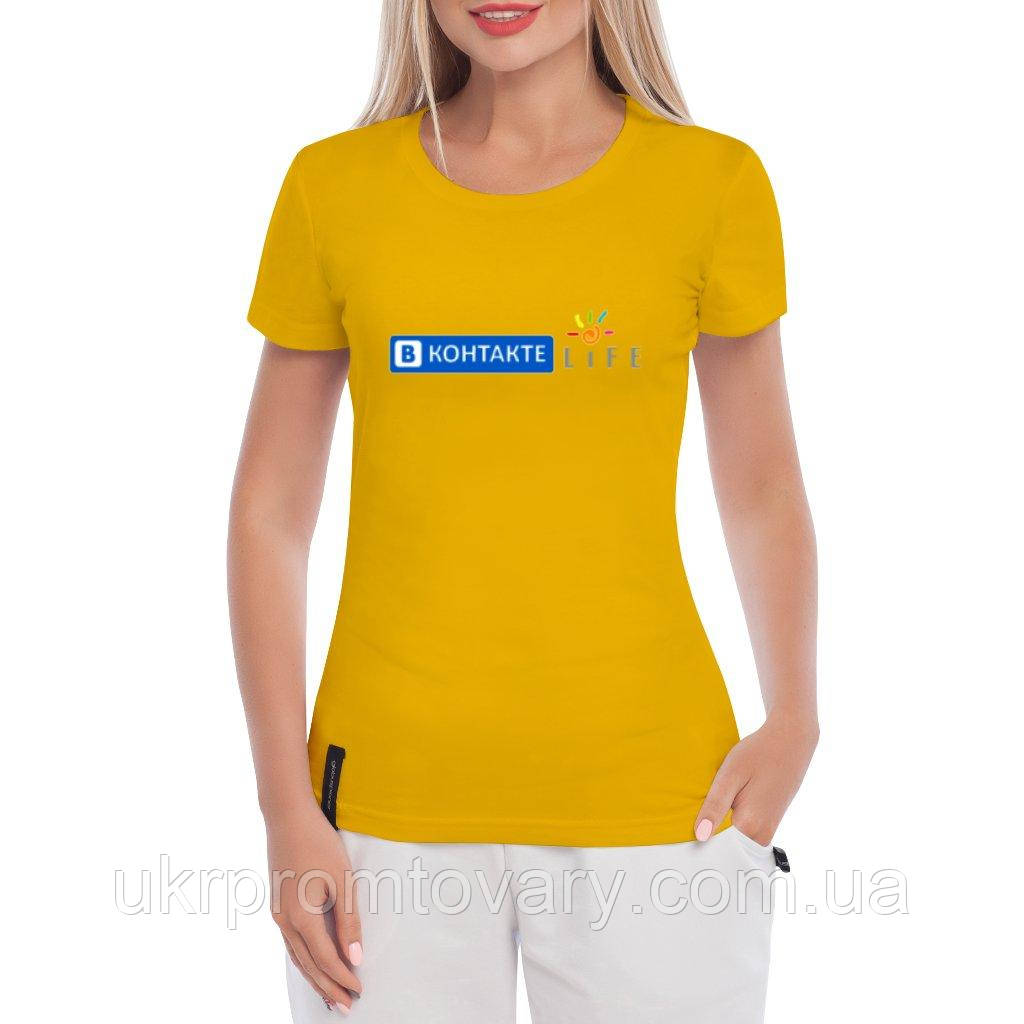 Женская футболка - Жизнь ВКонтакте, отличный подарок купить со скидкой, недорого