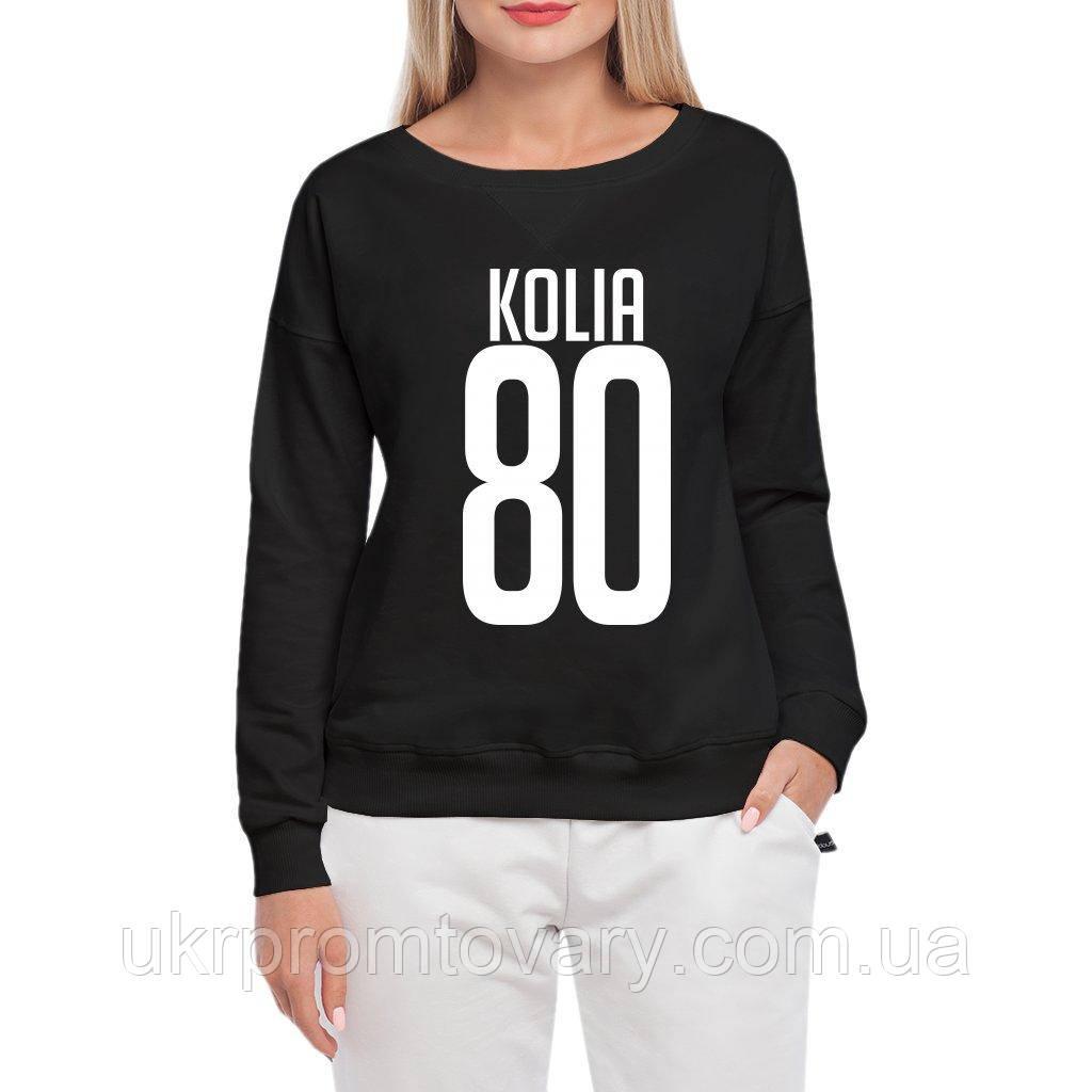 Свитшот женский - Kolia 80, отличный подарок купить со скидкой, недорого