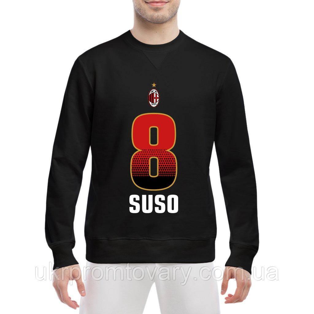 Свитшот мужской - Milan Suso, отличный подарок купить со скидкой, недорого