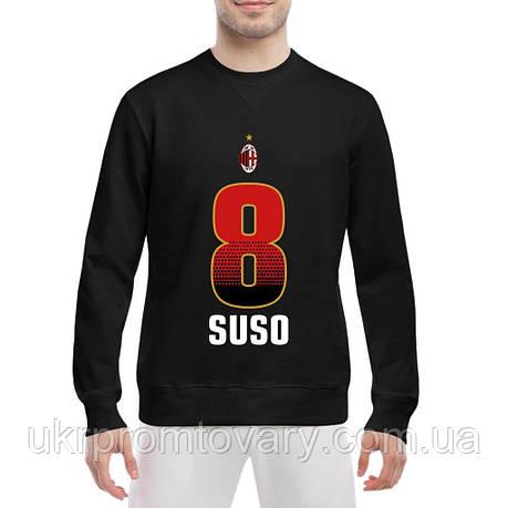 Свитшот мужской - Milan Suso, отличный подарок купить со скидкой, недорого, фото 2