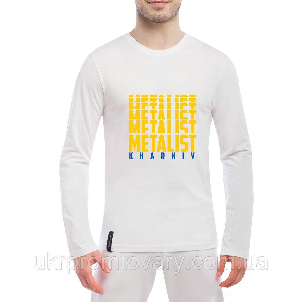 Лонгслив мужской - Metalist Kharkiv, отличный подарок купить со скидкой, недорого