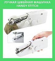Ручная Швейная Машинка Handy Stitch!Опт