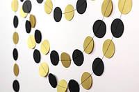 Бумажная гирлянда из кругов, черно-золотая