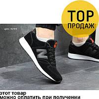 Мужские кроссовки New Balance 420, черно-белые / кроссовки мужские Нью Беланс, замша, легкие, модные