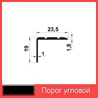 Угловой порог алюминиевый 23,5х19   для лесниц   Ольха
