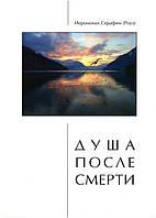 Душа  после смерти (о.Серафим Роуз). Книга о загробной жизни после смерти