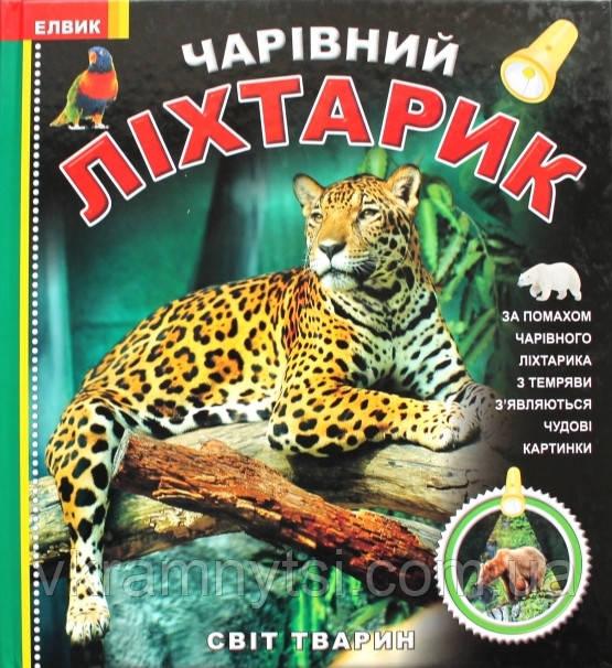 Світ тварин. Чарівний ліхтарик