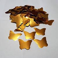 Конфетти бабочки, золото, 100 грамм