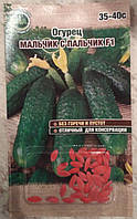 Огурец инкрустированный Мальчик с пальчик F1 (35 - 40 сем.) Семена ВИА